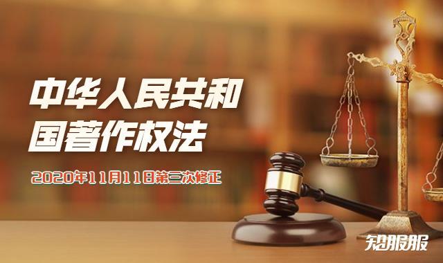 中华人民共和国著作权法.jpg